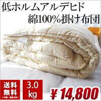 掛け布団シングル低ホルムアルデヒド国産綿100%(コットン100%)肌に優しい和晒し生地使用150cm×210cm掛布団掛けふとん日本製