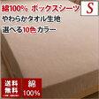 ボックスシーツ シングル タオル地 綿100% 送料無料 100cm×200cm×25cm マチ 選べる10色 5サイズベッドシーツ BOXシーツ 02P26Mar16