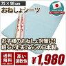 洗えて繰り返し使える! おねしょシーツ ベビーサイズ 日本製 送料無料 敷きパッド 綿100% 75cm×98cm 子供用 02P26Mar16
