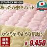敷きパッド ダブル あったか 日本製 送料無料 泉大津 140cm×205cm ピンク ベージュ 敷きパット 国産 日本製