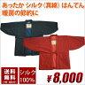 はんてん 送料無料 真綿 100% (中綿) 外生地 綿100% 半纏 半天 2色 紺 赤 メンズ レディース 丈83cm 袖38cm