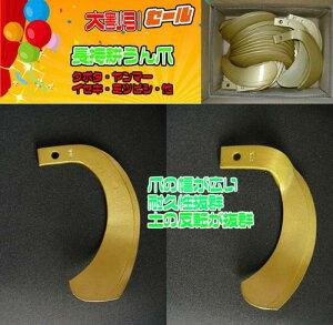 クボタ トラクター爪 34本(ボルト込)(ロータリー爪 耕うん爪)