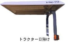 トラクター用日よけ【トラピープラス】