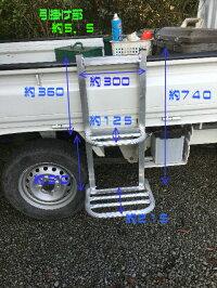 トラックステッパー(アルミ)