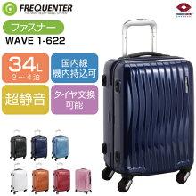 スーツケース国内線機内持込可|FREQUENTER(フリクエンター)WAVE(ウェーブ)超静音4輪キャリー47cm1-622