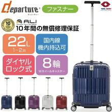 スーツケース国内線機内持込可|ALI(アジアラゲージ)departure(ディパーチャー)HD-504-14ファスナー/ジッパー