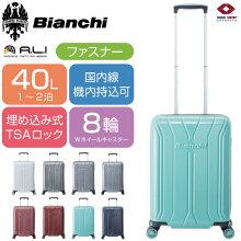 スーツケース国内線機内持込可|Bianchi(ビアンキ)BCHC-1529ファスナー/ジッパー