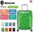 スーツケース 国内線機内持込可 | Bianchi (ビアンキ) BCHC-1150 ファスナー/ジッパー