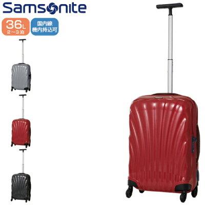 スーツケース 国内線機内持込可 SAMSONITE サムソナイト Cosmolite コスモライト 超軽量 Spinner 55cm V22*302 ファスナー/ジッパー 10年保証 長期保証 ファスナー ジッパー