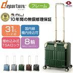スーツケース 国内線機内持込可 | A.L.I (アジアラゲージ) departure (ディパーチャー) HD-509-16 10年間無償修理保証 長期保証 フレーム