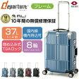 スーツケース 国内線機内持込可   A.L.I (アジアラゲージ) departure (ディパーチャー) HD-509-21 10年間無償修理保証 長期保証 フレーム