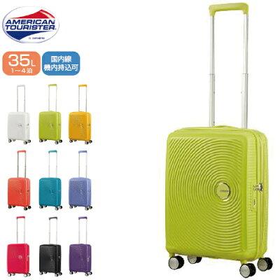 スーツケース 国内線機内持込可 SAMSONITE サムソナイト American Tourister アメリカンツーリスター SOUND BOX サウンドボックス Spinner 55cm 32G*001 ファスナー ジッパー