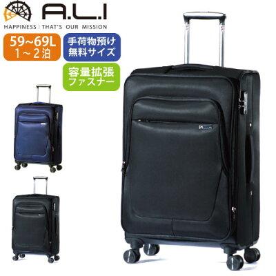 ソフトキャリーケース A.L.I アジアラゲージ 59L-69L 軽量 ALK-7020-24 ファスナー ジッパー 3-4泊 拡張ファスナ− 手荷物預け無料サイズ