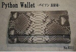 【メンズ/レディース財布】パイソン長財布6511《送料無料!》