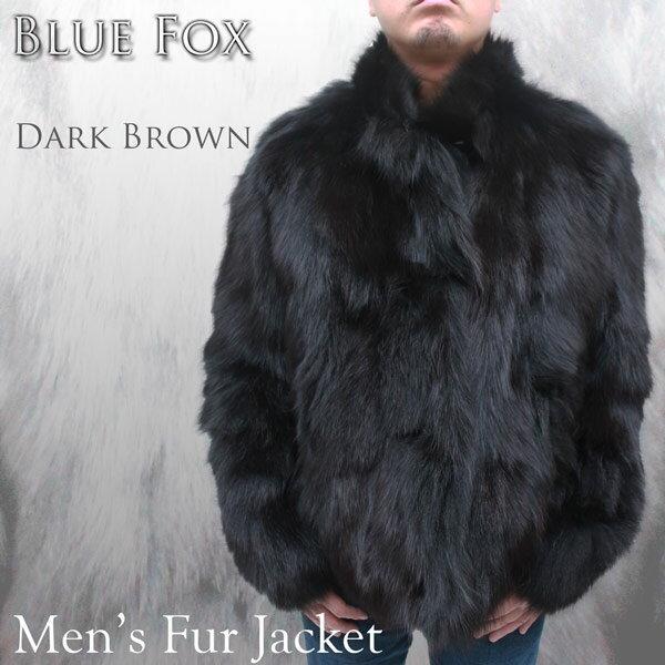 ブルーフォックス 毛皮ジャケット メンズ ファージャケット FOX 1202