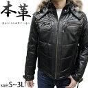 中綿入りジャケット 本革 レザージャケット 防寒 フード付き バッファロー S/M/L/LL/3L ブラック ブラウン キャメル ワイン ネイビー 7926