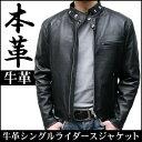 ライダースジャケット メンズ カウ 牛革 ブラック シングルライダースジャケット 本革 革ジャン