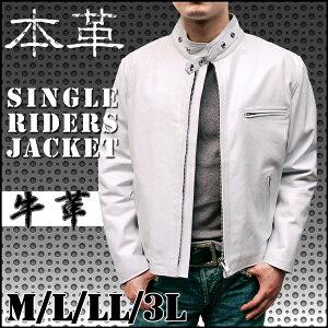 ライダースジャケット ホワイト ジャケット シングルライダースジャケット