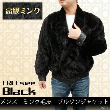 フリーサイズ ミンク ジャケット メンズ 毛皮ジャケット ファージャケット 高級毛皮 毛皮ブルゾン ファージャケット ファーブルゾン ブラック 黒 553-2