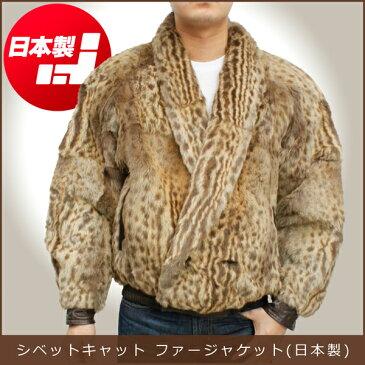日本製 シベットキャットファージャケット メンズ 毛皮ジャケット ダブルジャケット 553-4