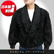 ファージャケット【メンズジャケット】カルガンラムファーダブルジャケット