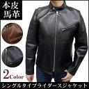 レザージャケット 革ジャン ライダースジャケット メンズ ライダース 5560 ジャケット 皮ジャケット 革ジャケット 皮ジャン