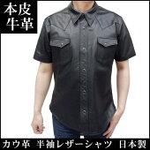 皮シャツ【メンズレザーシャツ】日本製新品メンズカウ革半袖シャツ