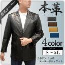 レザージャケット メンズ 革ジャン 革ジャケット ラム 本革 テーラードジャケット 黒 ブラック S/M/L/LL/3L/4L/5L ブラック ダークブラウン キャメル ネイビー 1355