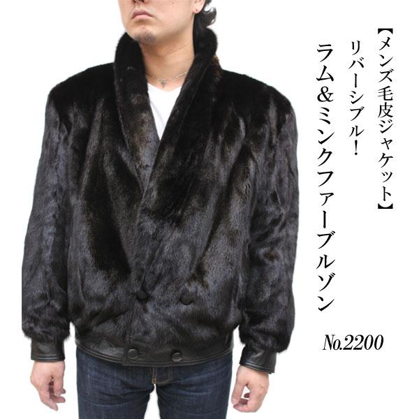 HS メンズ毛皮ジャケット リバーシブル!ラム&ミンクファーブルゾン2200 紳士毛皮 ファージャケット 毛皮ブルゾン:レザー・ファー専門店 皮の但馬屋