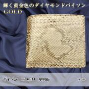 レザーウォレット エキゾチック アイテム ダイヤモンドパイソン レディース ラウンド ゴールド ホワイト プレゼント