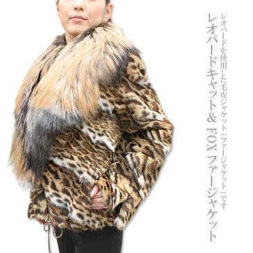 レディース毛皮ジャケット レオパードキャット&FOXファージャケット2387 レオパードジャケット フォックスファー 革と毛皮の老舗!皮の但馬屋