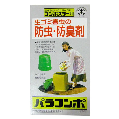 パラコンポ 110g×2個入 生ゴミ処理器専用の防虫 防臭剤 詰替用 補助薬
