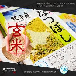 新米30年産YESクリーンななつぼし玄米10kg(5kg×2袋セット)<玄米/白米/分づき米>【送料無料】【北海道米送料込み米お米真空パック選択可】