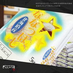 新米30年産北海道産ななつぼし5kg<白米>【送料無料】【北海道米送料込み米お米真空パック選択可】