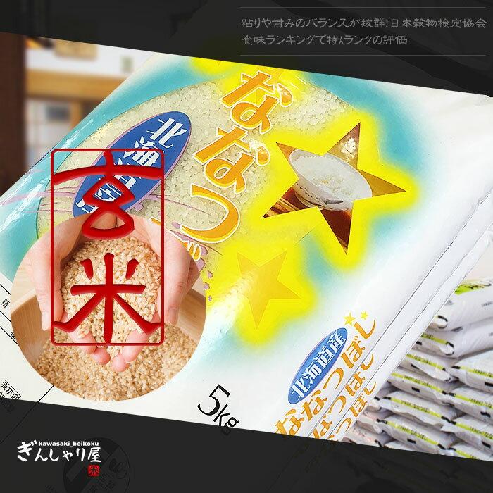 新米 29年産 北海道産 ななつぼし 玄米 10kg (5kg×2袋セット)