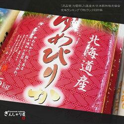 新米令和元年産北海道産ゆめぴりか5kg【送料無料】【北海道米送料込み米お米真空パック選択可】