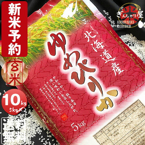 【予約】【新米】令和元年産 北海道産 ゆめぴりか 玄米 10kg (5kg×2袋セッ...