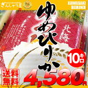 28年産 北海道産 ゆめぴりか 10kg (5kg×2袋セット)<白米> 【送料無料】【北海道米 送料込み 米 お米 真空パック選択可】