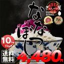 29年産 北海道産 ななつぼし 10kg (5kg×2袋セット)<白米>【送料無料】【北海道米 送料...