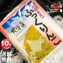 令和2年産 北海道産 ふっくりんこ 10kg (5kg×2袋セット)<白米> 【送料無料】【北海道米 送料込み 米 お米 真空パック選択可】 1