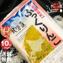 令和元年産 北海道産 ふっくりんこ 玄米 10kg (5kg×2袋セット)<玄米/白米/分づき米> 【送料無料】【北海道米 送料込み 米 お米 真空パック選択可】