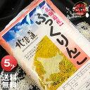 令和元年産 北海道産 ふっくりんこ 5kg <白米> 【送料無料】【北海道米 送料込み 米 お米 真空パック選択可】