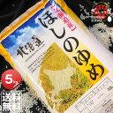 30年産 北海道産 ほしのゆめ 5kg <白米> 【送料無料】【北海道米 送料込み 米 お米 真空パック選択可】