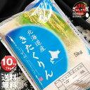 令和元年産 北海道産 きたくりん 10kg (5kg×2袋セット)<白米> 【送料無料】【北海道米 送料込み 米 お米 真空パック選択可】