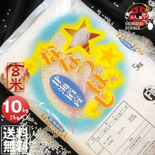 令和2年産北海道産ななつぼし玄米10kg(5kg×2袋セット)<玄米/白米/分づき米>   北海道米込み米お米真空パック選択可