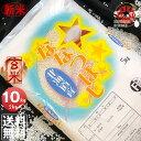 新米 令和元年産 北海道産 ななつぼし 玄米 10kg (5kg×2袋セット)<玄米/白米/分づき米...