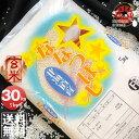 令和2年産 北海道産 ななつぼし 玄米 30kg (5kg×6袋セット)<玄米/白米/分づき米>【送料無料】【北海道米 送料込み 米 お米 真空パック選択可】・・・