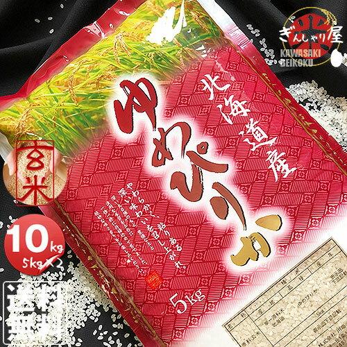 令和2年産北海道産ゆめぴりか玄米10kg(5kg×2袋セット)<玄米/白米/分づき米>   北海道米込み米お米真空パック選択可