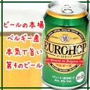 1本あたり約83円!!遂に上陸!!ビールの銘産地ベルギー産第四ビール入荷!!【3ケースまで同梱可】...
