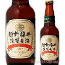 麦芽100%のコクのある味わい深いビールです。越前福井浪漫麦酒「DIOS」ピルスナー 330ml<酒類>